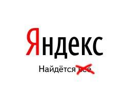 yandex-slogan